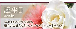 誕生日 1年に1度の幸せな瞬間。相手の大好きな花で、サプライズしてみませんか?