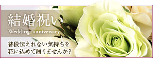 結婚祝い 普段伝えれない気持ちを花に込めて贈りませんか?